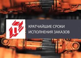 Производственная Компания Профиль 2015
